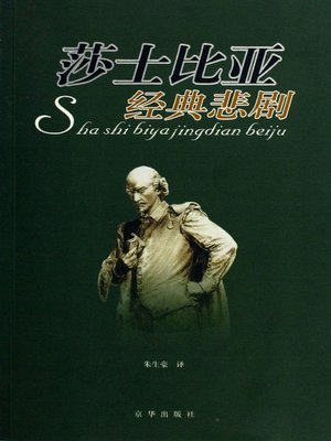 cover image of 莎士比亚经典悲剧(Classic Tragedies of Shakespeare)